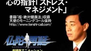 心の指針「ストレス・マネジメント」幸福の科学大川隆法総裁御法話抜粋 thumbnail
