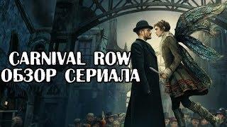 Карнивал Роу Обзор Сериала | Мнение о Сериале Carnival Row