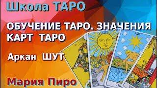 Обучение Таро. Значение карт Таро Аркан Шут, изучение на курсе Таро