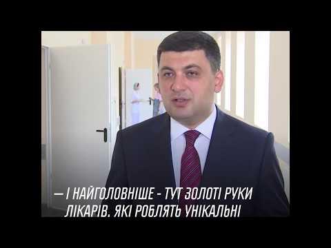 Інститут нейрохірургії імені Ромоданова