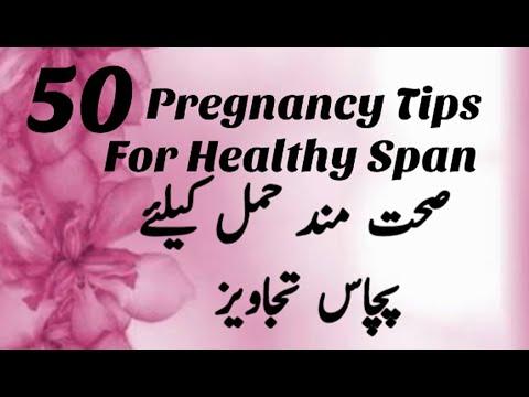 50 Pregnancy Tips For Healthy Span|| Pregnancy Nutrition Tips||صحت مند حمل کے لئے اہم تجاویز