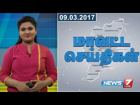 Tamil Nadu District News | 09.03.2017 | News7 Tamil