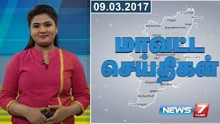 Tamil Nadu Districts News 09-03-2017 – News7 Tamil News