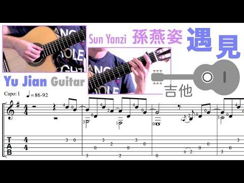 遇見 /孫燕姿 (吉他)  Yu Jian /Sun Yanzi (Guitar)