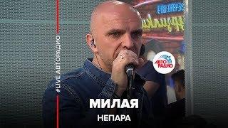 Непара  - Милая (LIVE  Авторадио)