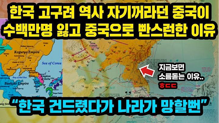 한국 고구려 역사 자기꺼라던 중국이 수백만명 잃고 중국으로 빤스런한 숨겨진 이유,  한국 잘못 건드렸다가 나라가 망할뻔