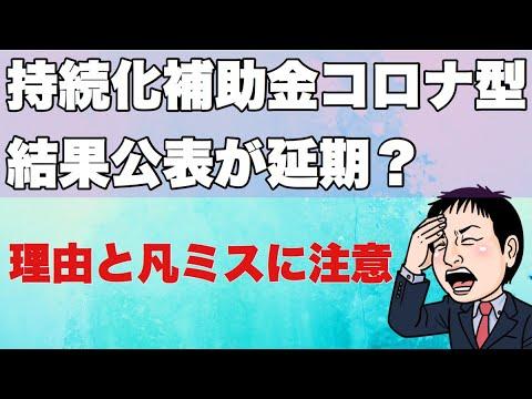【悲報】第3回持続化補助金採択発表延期!理由と対応について解説