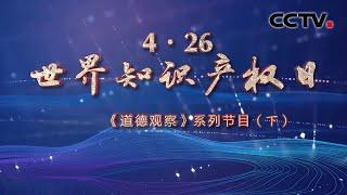 《道德观察(日播版)》 20200427 4·26世界知识产权日系列节目(下)| CCTV社会与法