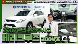 [5분 중고차] SUV 베라크루즈 4WD 화이트 가성비…