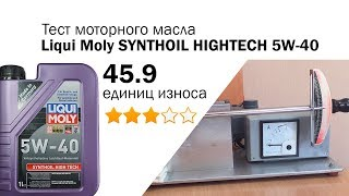 Маслотест #7. Liqui Moly Synthoil Hightech 5W-40