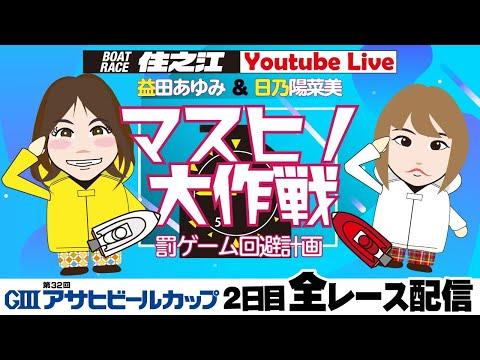 【ボートレース住之江】マスヒノ大作戦(2021/8/5)