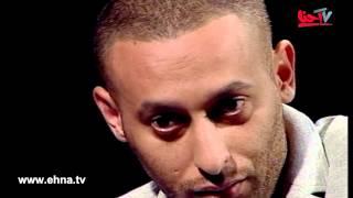 كرسي الاعتراف مع ليلى عبده | الرابر تامر نفار | www.ehna.tv