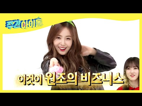 (Weekly Idol EP.293) This is Business Aid