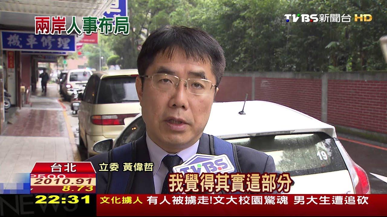 【TVBS】「陸委會主委」難找? 520後牽動「兩岸關係」