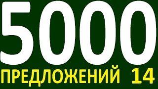 БОЛЕЕ 5000 ПРЕДЛОЖЕНИЙ ЗДЕСЬ УРОК 153 КУРС АНГЛИЙСКИЙ ЯЗЫК ДО ПОЛНОГО АВТОМАТИЗМА УРОВЕНЬ 1