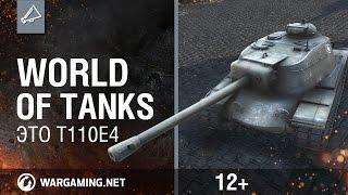 World Of Tanks. Это T110E4