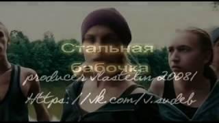 """Клип к фильму """"Стальная бабочка"""" (vlastelin20081)"""