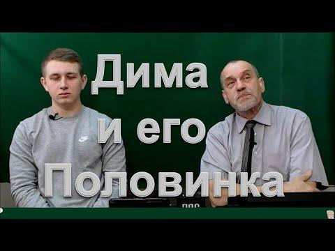 Дима и его половинка. ЛАЙФМИНИМУМ ОТ РОКИ