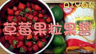 【草莓果醬製作教學】如何在家自製草莓果醬方法   羊食廚房   Homemade Strawberry jam