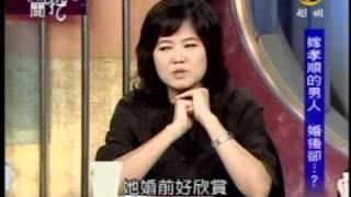 新聞挖挖哇:孝順情不順(6/8) 20090414