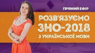 Розбір ЗНО-2018 з української мови / ZNOUA