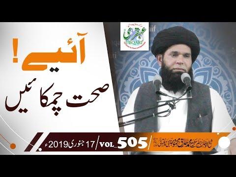 VOL_0505_DT_17_01_19 ll Ayn! Sehat Chamkayn ll Sheikh ul Wazaif