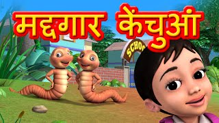 Moral Stories for Children in Hindi - Helping Earthworm