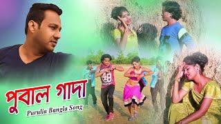 পুবাল গাদা   নুতুন #পুরুলিয়া #বাংলা গান   বাংলা #কমেডি ভিডিও