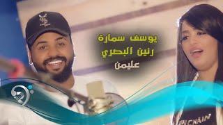 يوسف سماره و رنين البصري - عليمن / Offical Video