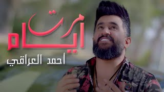 أحمد العراقي - مرت ايام  (حصرياً) | Ahmed Al iraqi - marat aiam  (Exclusive) | 2020
