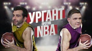 Вечерний Ургант.  Ургант против NBA - Тимофей Мозгов. (21.09.2016)