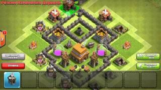 видео clash of clans как сделать базу