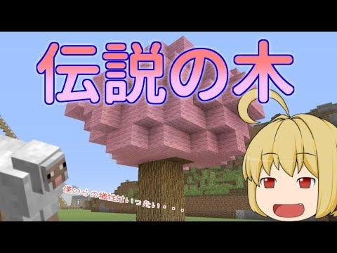 【マイクラ】すべてがピンクの羊毛!!巨大な桜の木作り! パート428【ゆっくり実況】