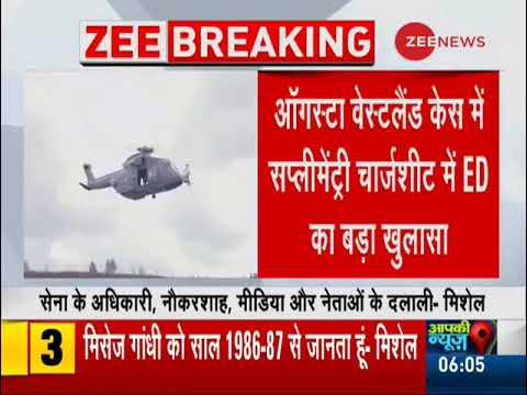 "VVIP Chopper Case: Christian Michel Identifies ""AP"" As Ahmed Patel"