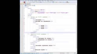 Изработка на сайт с HTML5 - Урок 4