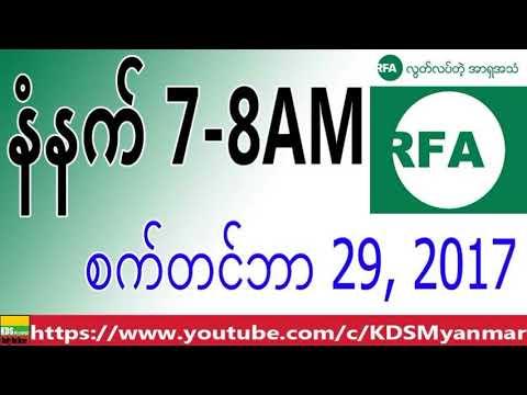 RFA Burmese News, Morning, September 29, 2017