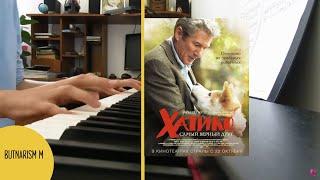 Jan Kaczmarek - Goodbye (OST «Хатико: Самый верный друг» [2008]) (piano cover)