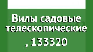 Вилы садовые телескопические (Fiskars), 133320 обзор 1000630 производитель Fiskars Group (Финляндия)