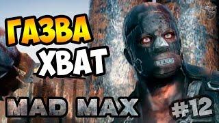 MAD MAX   Безумный Макс ► ГАЗВА ХВАТ   Прохождение игры #12 [1080p 60 FPS]