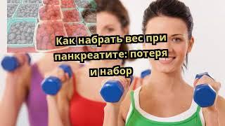 Как набрать вес при панкреатите: потеря и набор