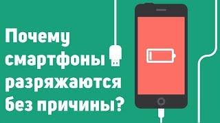 Почему смартфоны разряжаются без причины?