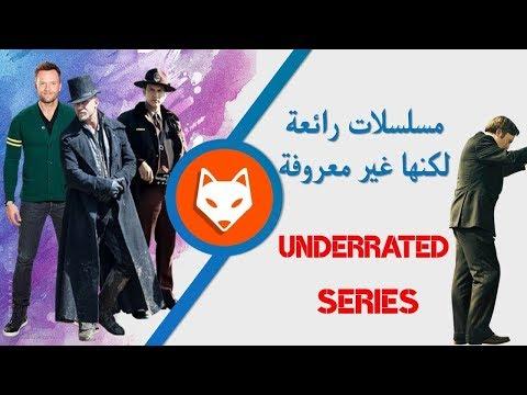 مسلسلات رائعة لكنها غير معروفة - Underrated Series