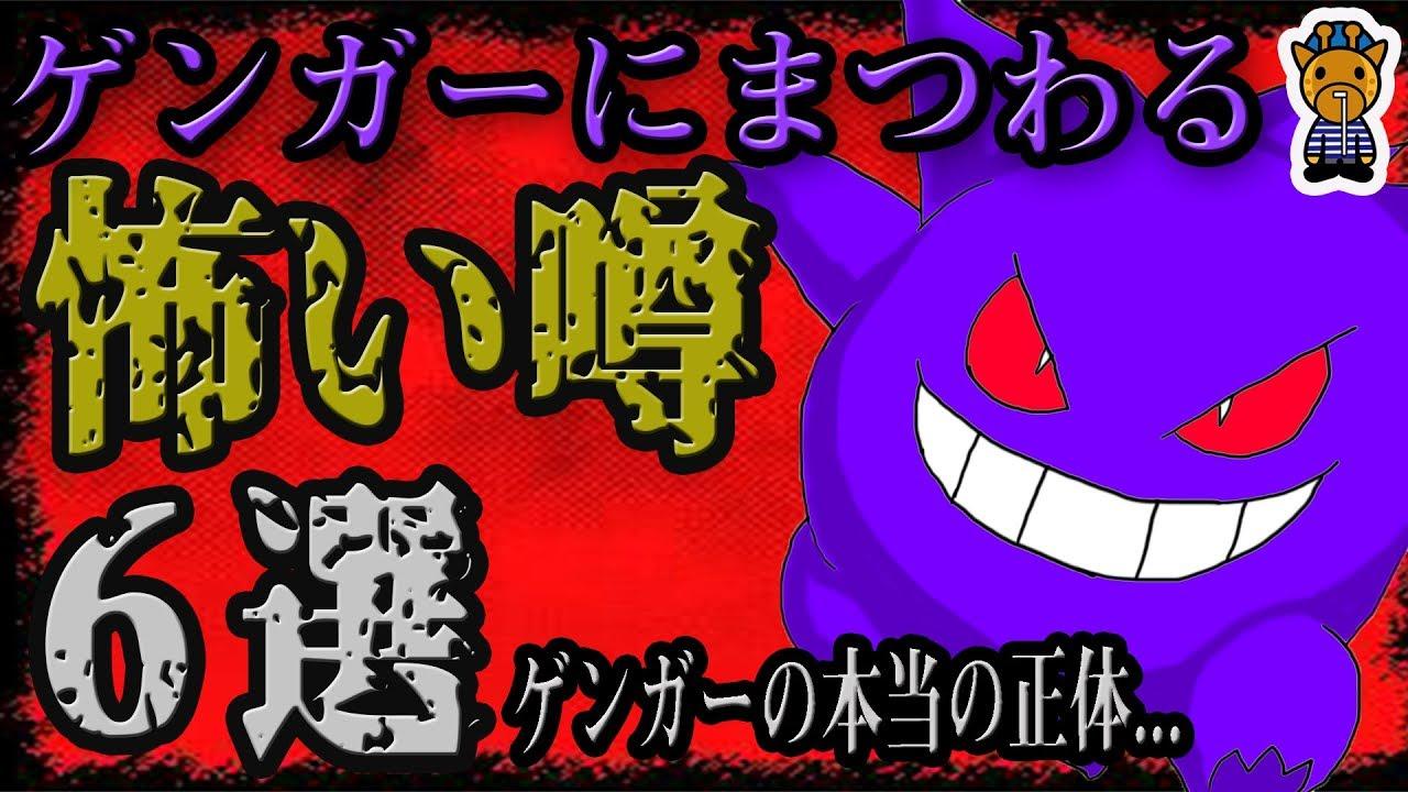 ポケモンゲンガーにまつわる黒い噂6選【ゲーム、アニメの怖い話】