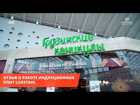 Отзыв о работе индукционных плит Luxstahl шеф-повара ресторана «Грузинские каникулы» ТЦ Columbus