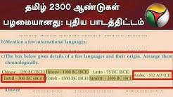 தமிழ் 2300 ஆண்டுகள் பழமையானது: புதிய பாடத்திட்டம் | Tamil | Language