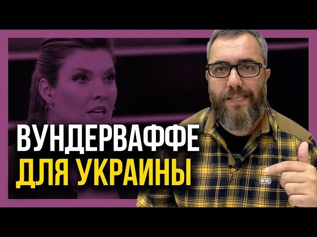 Чудо-оружие для Украины! Россия почему-то взволнована!