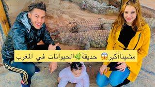 Vlog#3 مشينا أكبر😱حديقة الحيوانات في 🇲🇦
