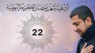 دعاء اليوم الثاني والعشرون (22) من شهر رمضان الكريم