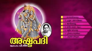 Download അഷ്ടപദി | ASHTAPATHI | Hindu Devotional Songs Malayalam | P.Leela MP3 song and Music Video