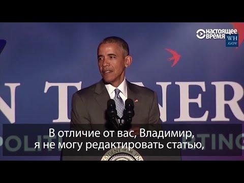 Обама рассказал Путину, чем отличается журналистика в США и России